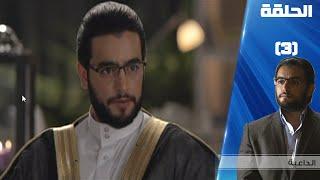 Episode 03 - Al Da3eya Series | الحلقة الثالثة - مسلسل الداعية