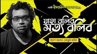 Jaha bolibo sotto bolibo | Bangla Natok | Iresh Zaker | Richi Solaiman | Imraul Rafat