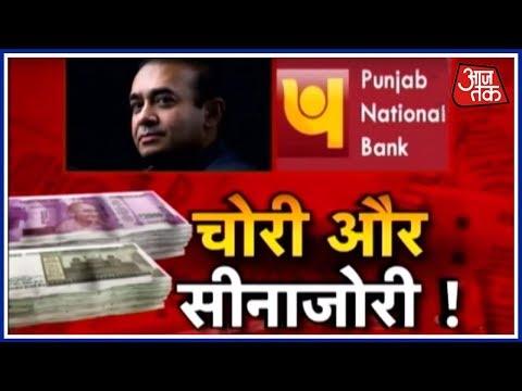संबित पात्रा और अंजना ओम कश्यप के साथ देखिये बैंक घोटालों का कच्चा चिट्ठा हल्ला बोल