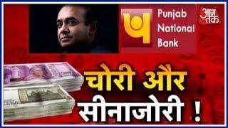संबित पात्रा और अंजना ओम कश्यप के साथ देखिये बैंक घोटालों का  कच्चा चिट्ठा | हल्ला बोल