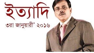 Ittadi Bangla funny clips Latest 2016 | Rangpur, Tajhat Jomidar Bari |