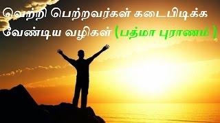 வெற்றி பெற்றவர்கள் கடைபிடிக்க வேண்டிய வழிகள் (பத்மா புராணம் )- Sattaimuni Nathar
