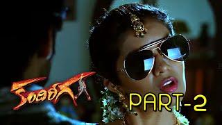 Kandireega Full Movie Part 2 || Ram, Hansika Motwani, Aksha Pardasany