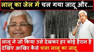 Lalu Prasad Yadav के दो सेवक पहुंचे जेल, सब हो गए हैरान   Headlines India