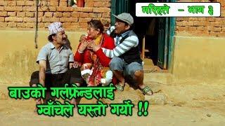 Nepali Comedy Marihatte (मरिहत्ते भाग ३)  | 18 March 2017/ ५ चैत्र २०७३ | New Comedy Serial