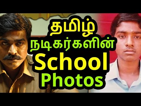 Tamil Actor and Actress School Photos   Tamil Cinema News   Kollywood News   Tamil Cinema Seithigal
