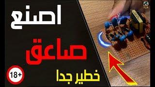 كيف صنع صاعق كهرباء