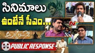 Agnyaathavaasi Movie Genuine Public Talk - Pawan Kalyan || Trivikram || Keerthy Suresh || NTV