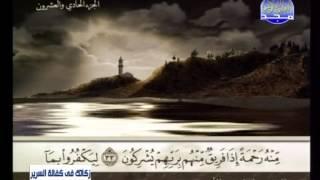 سورة الروم الشيخ إبراهيم الأخضر