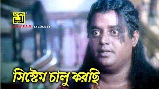 সিস্টেম চালু করছি   Dipjol   Amol Bose   Funny Movie Scene   Khapa Basu