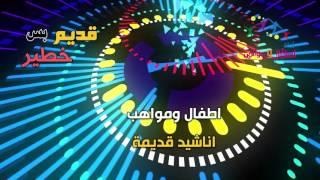 قناة اطفال ومواهب الفضائية قديم بس خطير نشيد وانسونا
