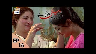 Mubarak Ho Beti Hui Hai - Ep - 16 - 2nd August 2017 - ARY Digital Drama uploaded on 07-11-2017 1412108 views
