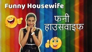 Housewife Funny Hindi | Patni Se Pareshan | Patni Chalisa | Husband Wife Jokes Hindi | हिंदी चुटकुले