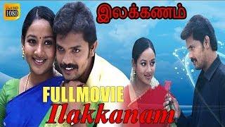 Ilakkanam Tamil Full HD Movie | Vinu Chakravarthy, Subaveerapandian, Bhavadharini