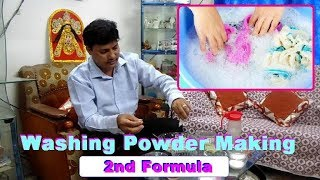 Washing powder making process in hindi. How to start detergent making business.