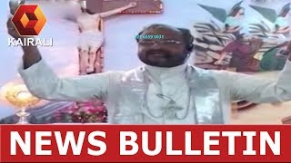 News @ 1PM ജലന്ധർ ബിഷപ്പ് പീഡനകേസ്: കർദിനാളിന്റെയും പാലാ ബിഷപ്പിന്റെയും മൊഴിയെടുക്കും|13th July 2018