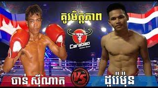 Chan Sinath vs Doremon(thai), Khmer Boxing Bayon 15 Oct 2017, Kun Khmer vs Muay Thai