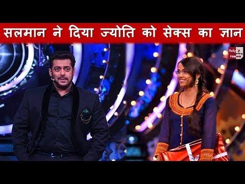Xxx Mp4 Bigg Boss 11 सलमान ने ज्योति को दिया सेक्स का ज्ञान Salman Khan Gives Jyoti SEX Education Class 3gp Sex