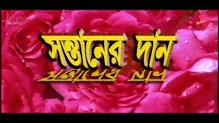 SANTANER DAAN | FULL MOVIE |  Siddhant | Anu Choudhary | Latest Bengali Movie | Eskay Movies