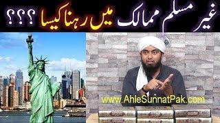 Non-MUSLIM Countries main Rehna (Residence) HARAM hai ya HALAL ??? (By Engineer Muhammad Ali Mirza)