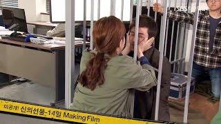[God's Gift - 14 days] Making Film 13