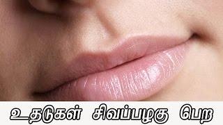 உதடுகள் சிவப்பாக |  uthadu karumai maraiya | Get Pink Lips Naturally At Home | Beauty tips in Tamil