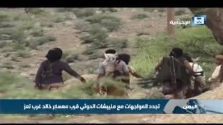 مقتل 15 مسلحا حوثيا في مواجهات وقصف بمديرية موزع غرب تعز