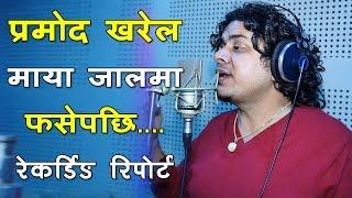 प्रमोद खरेलको नया गीत रेकडिङ रिपोर्ट ||Recording Report||