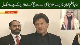 PM Imran Khan Request to Muhammad Bin Salman For Hajj Peoples