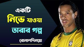 রোনালদিনহোর জীবনী   Ronaldinho's Biography   Football World Cup 2018 Special-4
