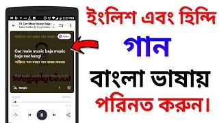 যেকোনো হিন্দি এবং ইংলিশ গানকে বাংলায় পরিণত করুন । Hindi & English Song Bangla Lyrics