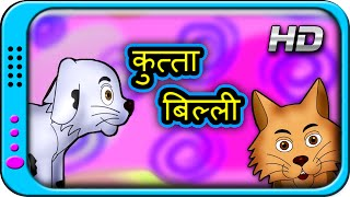 Kutta billi - Hindi Story for Children | Panchatantra Kahaniya | Moral Short Stories for Kids