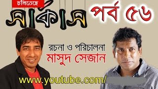 Bangla Natok - Cholitese Circus - Part 56