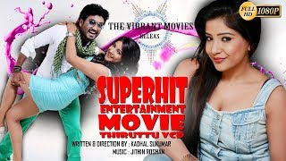 Latest Super Action Movie Malayalam Comedy Movie Family Entertainment Movie Latest Upload 2018 HD