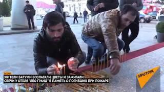 """Цветы и свечи у отеля """"Лео Гранд"""" в Батуми: люди скорбят по погибшим при пожаре"""