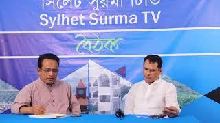 বৈঠক: আফতাব হোসেন খান | Sylhet Surma TV | সিলেট সুরমা টিভি
