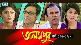 Aloshpur   Episode 566-570   Fazlur Rahman Babu   Mousumi Hamid   A Kha Ma Hasan