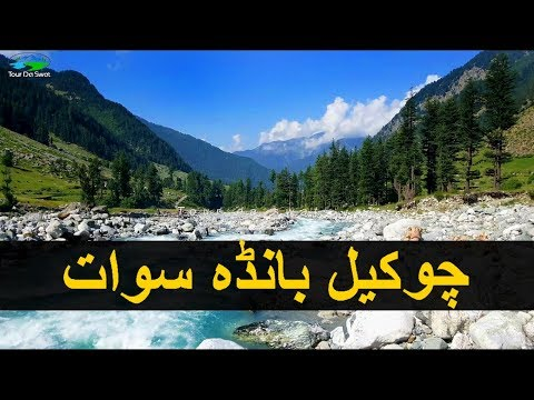 Xxx Mp4 Chukail Banda Mankyal Valley Swat Pakistan The Land Of Hospitality 3gp Sex
