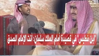 """""""ابن فطيس"""" في قصيدة أمام الملك سلمان: أنت الإمام الصدق"""