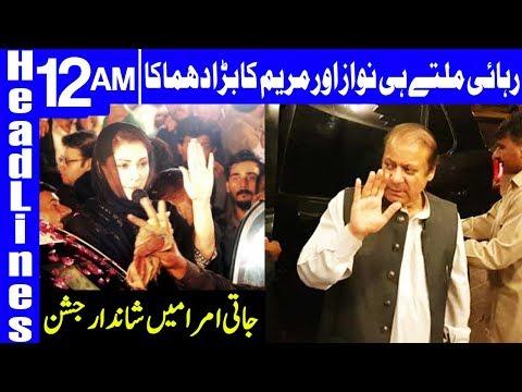 Xxx Mp4 Nawaz Sharif And Maryam Nawaz Reach Jati Umra Headlines 12 AM 20 September 2018 Dunya News 3gp Sex