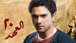 مسلسل العهد (الكلام المباح) - الحلقة العشرون | غادة عادل وآسر ياسين | El Ahd - Eps 20