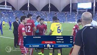 النصر السعودي 1-3 لخويا / المباراة كاملة (دوري أبطال آسيا2015)