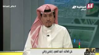 """مداخلة أحمد الفهيد للتعليق على مقاله بعنوان """"النصر جلطات صغيرة مميتة"""" #عالم_الصحافة"""