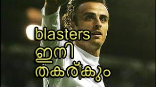 Dimitar berbatov join to blasters | kerala blasters | isl shocked | fans are excited | mgt super |
