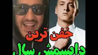 خفن ترین دابسمش امینم توسط سهیل