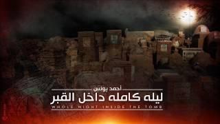 رعب احمد يونس في رمضان 1 - نادر فوده ليله كامله بداخل القبر - الجزء الأول - قصص قصيره 9