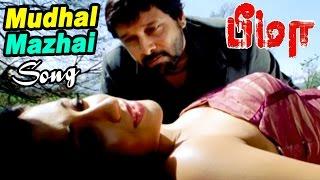 Bheema | Tamil Movie Video songs | Mudhal Mazhai Video song | Harris Jeyaraj best hits | Vikram hits