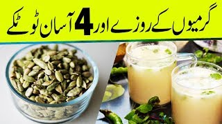 HOW TO STAY FRESH DURING SUMMER FASTS? | Easy Tips For FAST | Roza Kay Aasan Totkay