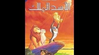 فلم الاسد الملك ( king lion ) كامل مدبلج بالمصري