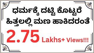 Kannada Gaadegalu - ಕನ್ನಡ ಗಾದೆಗಳು - ಭಾಗ 1